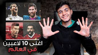 أغنى ١٠ لاعبين في العالم! | مبالغ خيالية😍💰