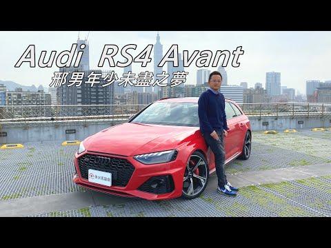 Audi RS4 Avant 邢男年少未盡之夢|新車試駕