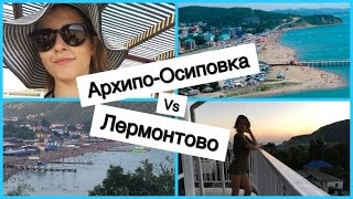 Пляжи Черного моря. Лермонтово vs Архипо Осиповка