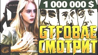 gtfobae смотрит Топ10 БОГАТЫХ Ютуберов!
