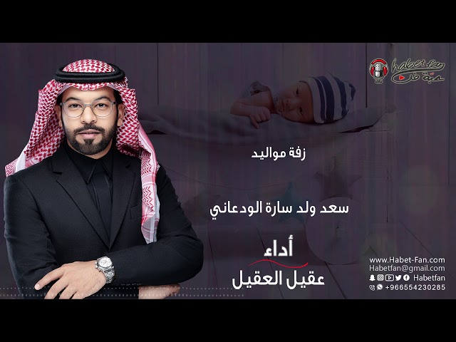 سعد ولد سارة الودعاني