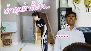 ทำงานบ้านตอนแฟนไม่อยู่ (แต่แฟนกลับ....) - dooclip.me