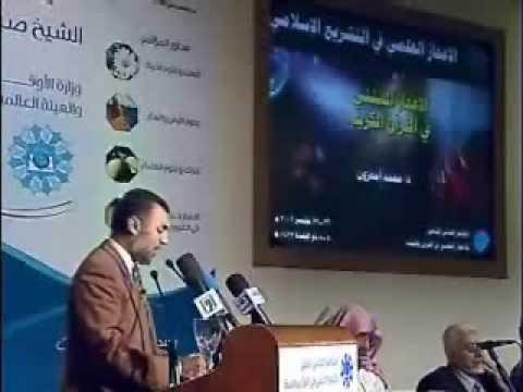 الإعجاز السنني - الجزء الأول (1) - الإعجاز العلمي فى القرآن الكريم