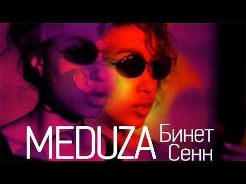 MATRANG - Медуза (ПАРОДИЯ)