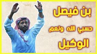 محمد بن فيصل يخرج عن صمته ويرد علي المنتقدين له برسالة نارية