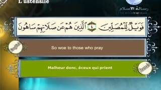 Quran translated (english francais)sorat 107 القرأن الكريم كاملا مترجم بثلاثة لغات سورة الماعون
