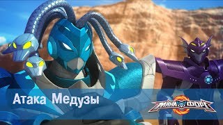 Минифорс Эпизод 11 Атака Медузы