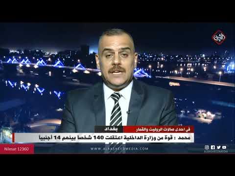 شاهد بالفيديو.. مصدر للرشيد: اعتقال نحو 70 شخصا بينهم نساء اجنبيات / العقيد نبراس محمد