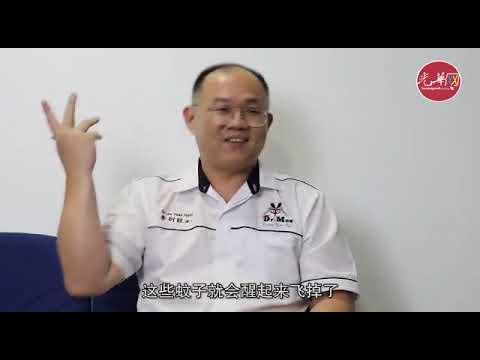 光华日报专访蚊子博士 如何做好个人防蚊?