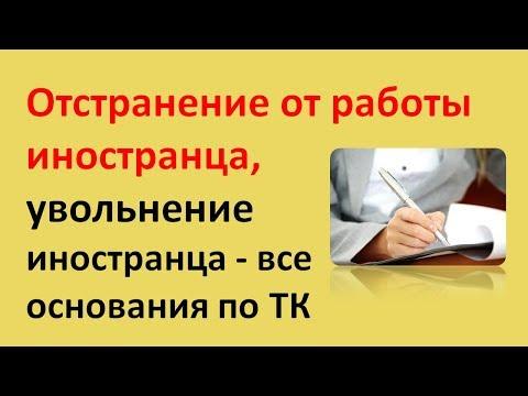 Отстранение от работы иностранца, увольнение иностранца - все основания по ТК