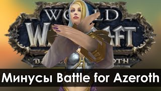 ЧТО НЕ ПОНРАВИЛОСЬ В WoW: Battle for Azeroth | Зул