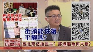 2019.11.25黃智賢夜問-說北京沒給民主? 那港獨為何大勝?