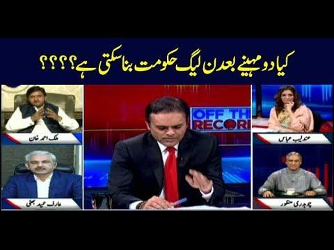 Off The Record | Kashif Abbasi | ARYNews | 2  October 2018