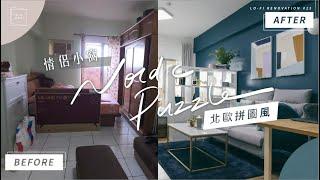 舊房變身北歐拼圖風!8坪打造情侶甜蜜小套房|Lo-Projects #23