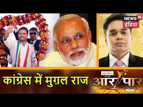 Aar Paar | कांग्रेस में मुग़ल राज