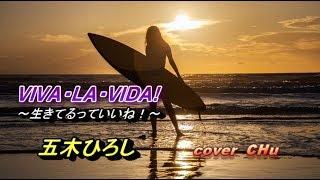 VIVA・LA・VIDA!~生きてるっていいね!~ 五木ひろし ★  CHu