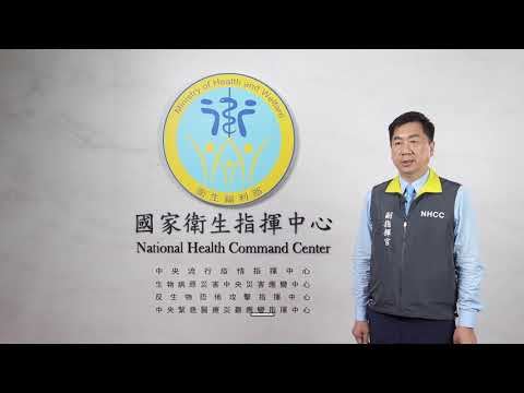 陳宗彥副指揮官-收取郵件、快遞要防疫喔_國語