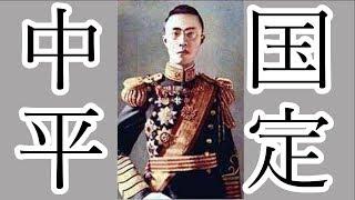 HoI4満州国で中国王朝再興させるわ#3終
