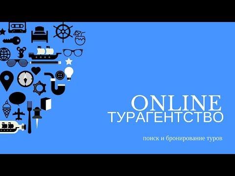 Видеообзор Online бронирование на сайт турагентства