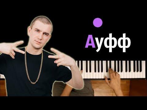 Нурминский - Ауфф ● караоке   PIANO_KARAOKE ● ᴴᴰ + НОТЫ & MIDI