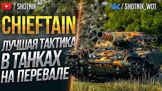 T95/FV4201 Chieftain - ЛУЧШАЯ ТАКТИКА НА ПЕРЕВАЛЕ В ТАНКАХ