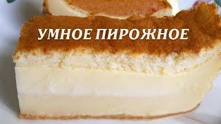 Умное пирожное. Волшебный пирог