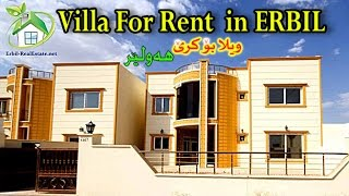 preview picture of video 'Villa For Rent in Erbil ☎ (+964)07507636111'