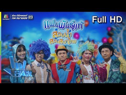 แฟนพันธุ์แท้ 2018 (รายการเก่า) | สวนสนุกไทย | 21 ธ.ค. 61 Full HD