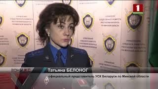В Воложине завершено расследование бытового преступления. Зона Х