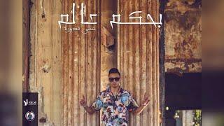 "كليب مهرجان "" بحكم عالم "" علي قدوره | توزيع شندي وخليل | مزيكا اندرو الحاوي | مهرجانات 2021 تحميل MP3"