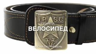 """Группа """"Велосипед"""" - Ремень"""