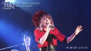 Fuki Commune  DVD『Fuki Fes. 2016 LIVE』 トレイラー