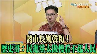 【精彩】酸市長飆韓粉! 歷史哥:民進黨太傲慢看不起人民