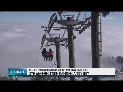 Το χιονοδρομικό κέντρο Βασιλίτσας στη διαφημιστική καμπάνια του ΕΟΤ| 21/01/2020 | ΕΡΤ