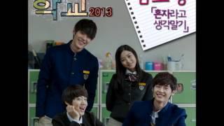 Kim Bo Kyung (김보경) - 혼자라고 생각말기 [School 2013] Full Audio
