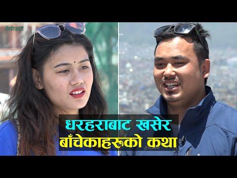 धरहराबाट खसेर बाँचेकाहरुको कथा || Dharahara || Earthquake Survivor ||