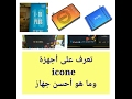 Video for مراجعة جهاز رسيفر icone i3030