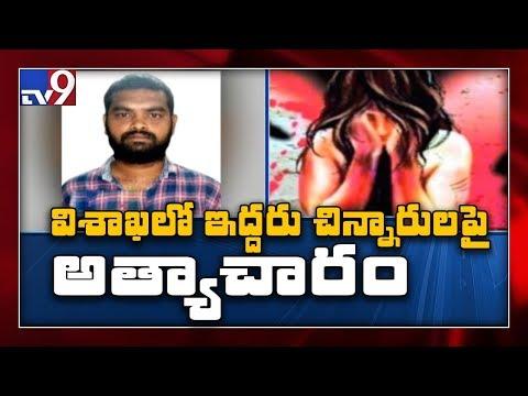 Driver rape attempt on minor girl in Visakhapatnam - TV9