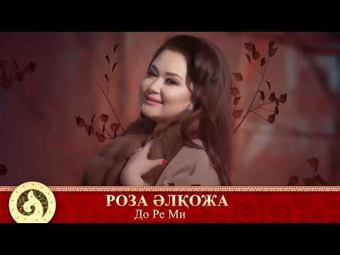 Роза Әлқожа - До Ре Ми (аудио)