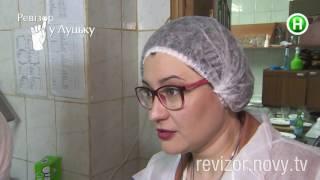 Не вошло в эфир - Пиццерия Тарантелла - Ревизор в Луцке - 14.11.2016