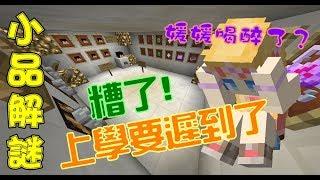 【媛媛】Minecraft小品解謎:糟了!上學要遲到了