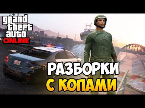 GTA 5 Online (PS4) #18 - Разборки с копами