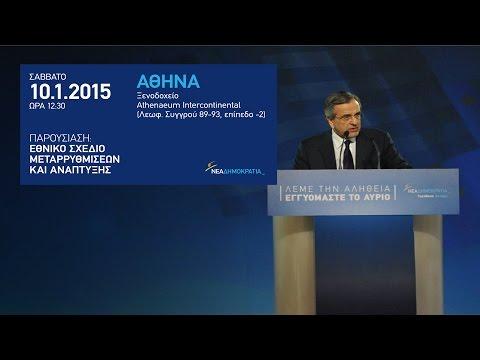 Παρουσίαση του Εθνικού Σχεδίου Μεταρρυθμίσεων και Aνάπτυξης από τον Αντώνη Σαμαρά