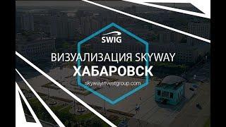 SkyWay над Хабаровском | Визуализация