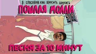 Песня в стиле ПОШЛАЯ МОЛЛИ за 10 минут (НА КОЛЕНКЕ)