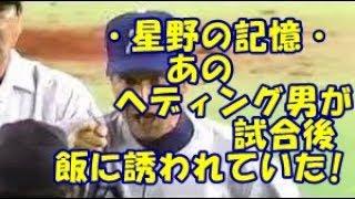 """宇野勝氏あの""""ヘディング""""の試合後「飯でも食いに行こうや」"""