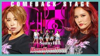 [HOT] Sunny Hill -  NomNomNom ,  써니힐 - 놈놈놈 Show Music core 20191026
