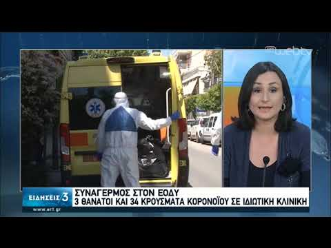 Συναγερμός στον ΕΟΔΥ : 3 νεκροί  – 34 κρούσματα Κορονοϊού σε ιδιωτική κλινική | 24/04/2020 | ΕΡΤ
