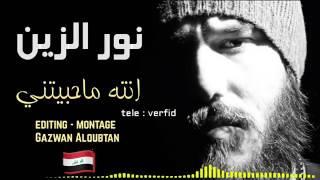 نور الزين انت ماحبيتني / Official Audio تحميل MP3