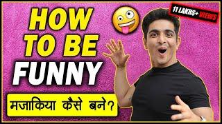 FUNNY कैसे बने - ये 8 तरीके जाने | How To Be Funny & Improve Your Sense Of Humour | BeerBiceps Hindi
